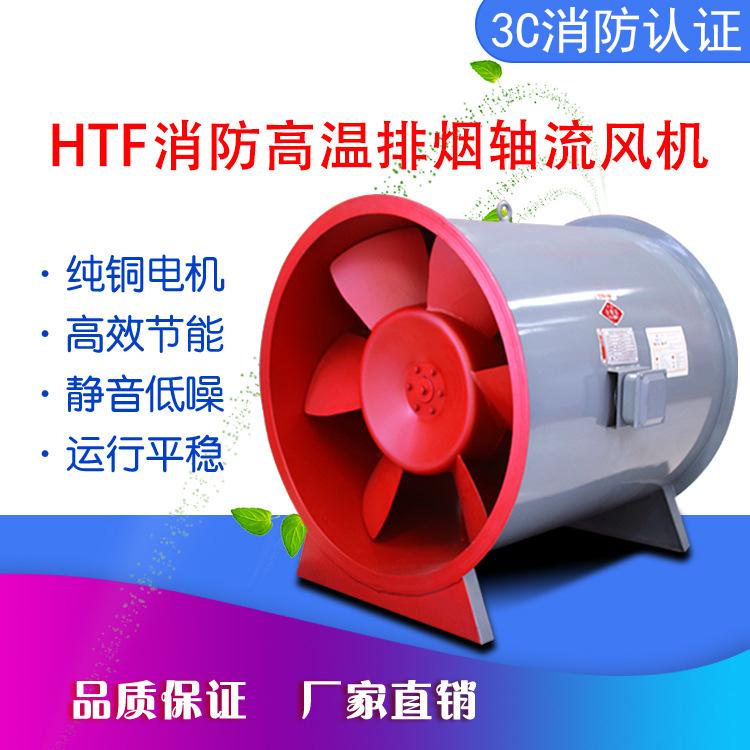如何对消防高温排烟风机进行修补及降温?