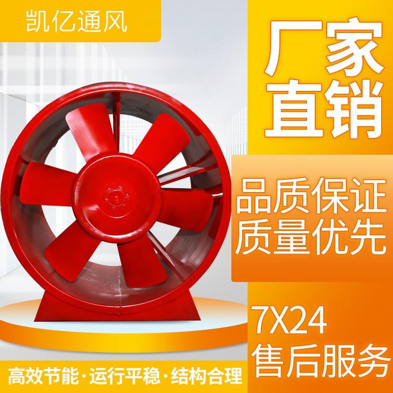 供应 高效节能 运行平稳 排烟风机 售后无忧