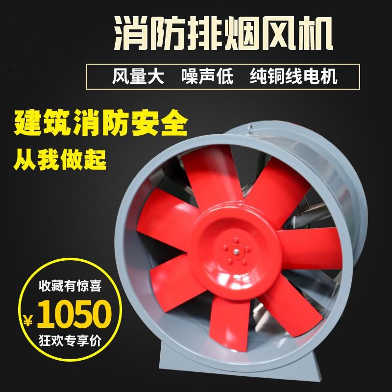 消防排烟风机 风量大 噪音低 高效环保设备