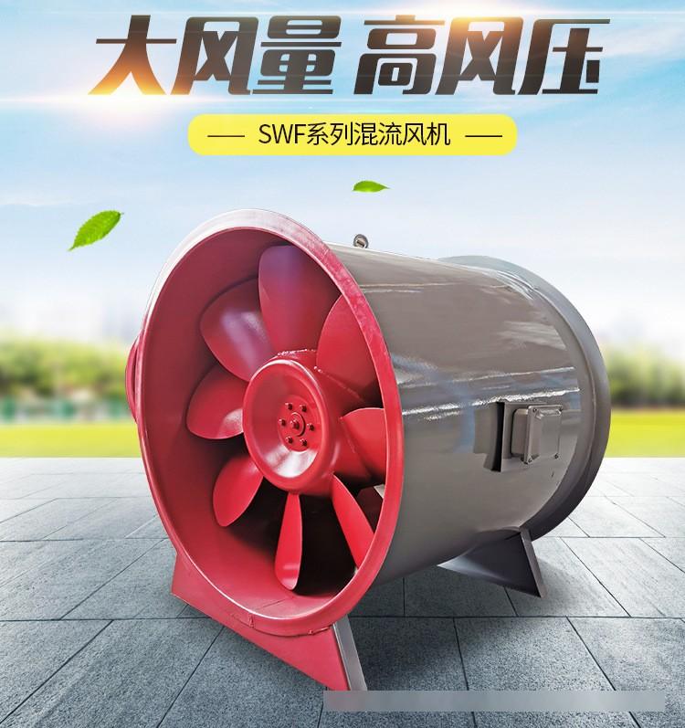 混流风机 厂家直供 大风量 低噪音厂家直销风机一站式采购