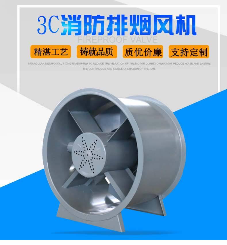 厂家直销CCC认证消防排烟风机 规格齐全 质量可靠