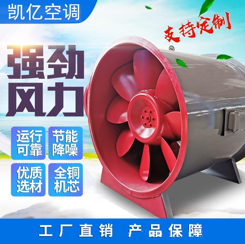凯亿空调 强劲风机 超低噪音 混流风机