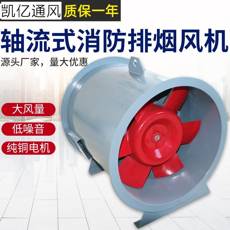 支持大量生产定制 轴流式排烟风机